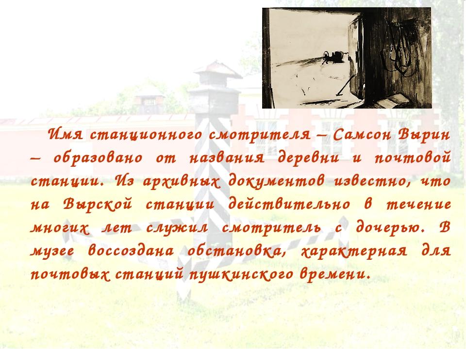 Имя станционного смотрителя – Самсон Вырин – образовано от названия деревни...