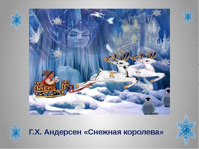Г.Х. Андерсен «Снежная королева»