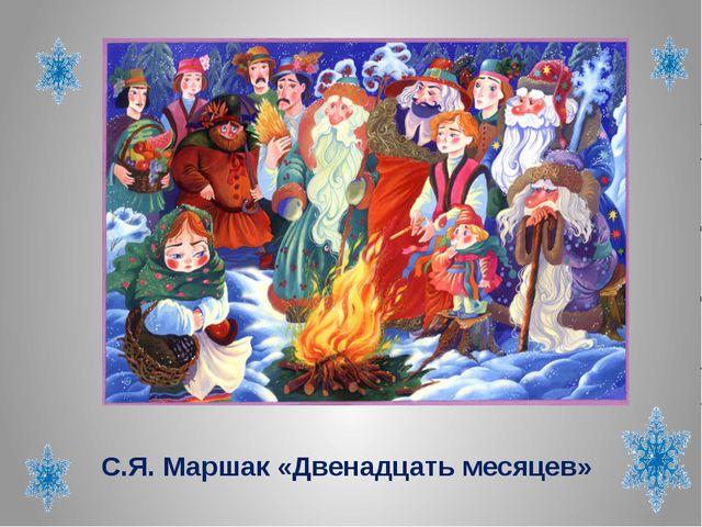 С.Я. Маршак «Двенадцать месяцев»