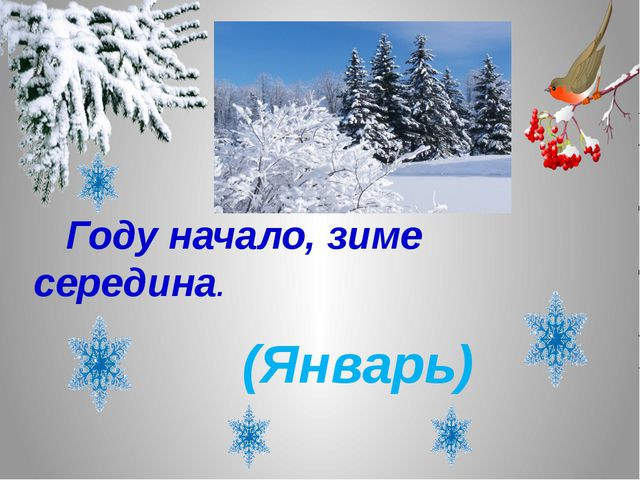 Году начало, зиме середина. (Январь)