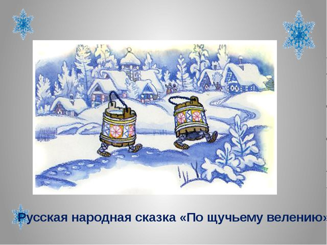 Русская народная сказка «По щучьему велению»