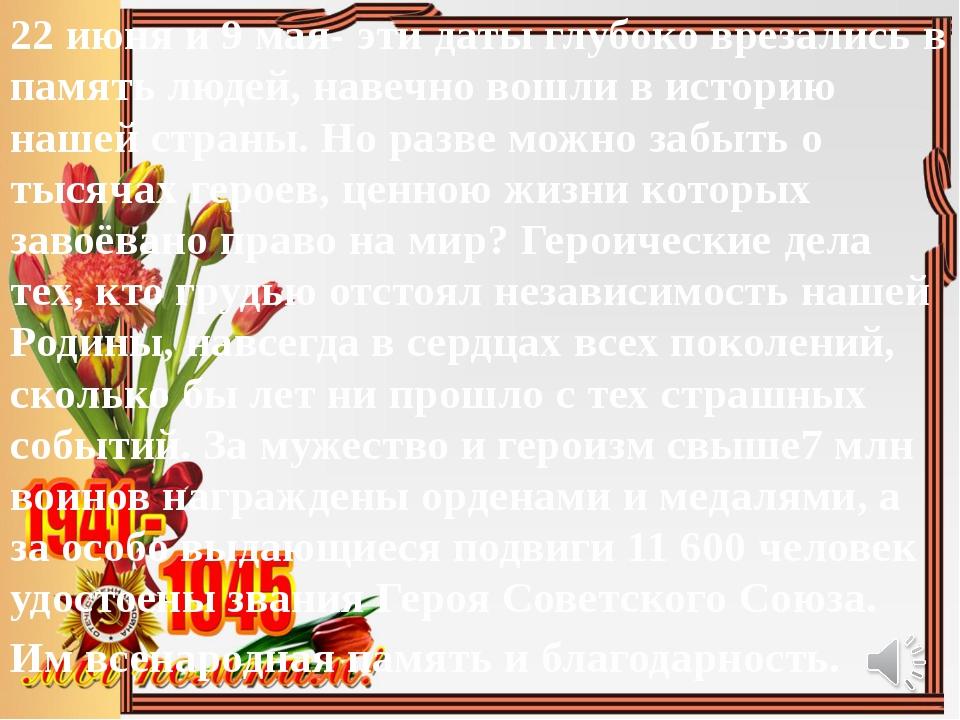 22 июня и 9 мая- эти даты глубоко врезались в память людей, навечно вошли в...