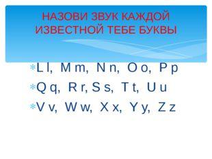 L l, M m, N n, O o, P p Q q, R r, S s, T t, U u V v, W w, X x, Y y, Z z НАЗОВ