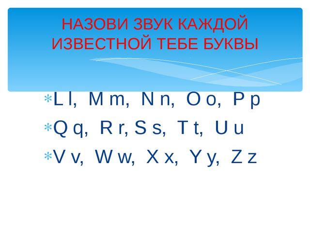 L l, M m, N n, O o, P p Q q, R r, S s, T t, U u V v, W w, X x, Y y, Z z НАЗОВ...