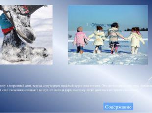 Наши наблюдения Цель: понаблюдать за формой снежинок и выяснить, есть ли сред