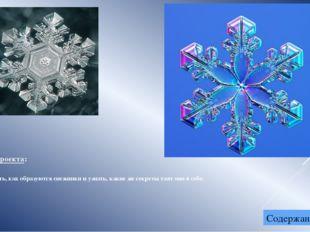 цель проекта: Выяснить, как образуются снежинки и узнать, какие же секреты та