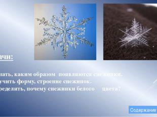Задачи: 1. Узнать, каким образом появляются снежинки. 2. Изучить форму, строе