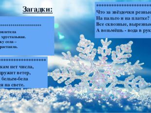 Снежинка – чудо природы Снежинка - снежный или ледяной кристалл в форме шести