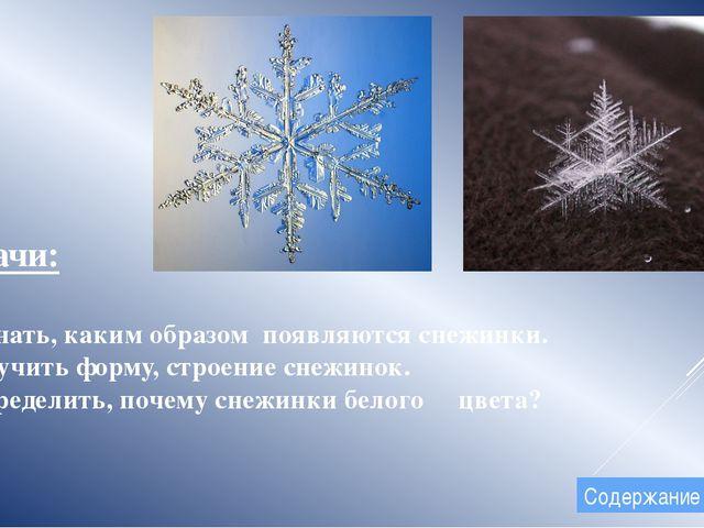 Задачи: 1. Узнать, каким образом появляются снежинки. 2. Изучить форму, строе...