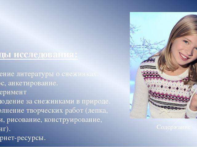 Методы исследования: 1. Изучение литературы о снежинках. 2. Опрос, анкетирова...