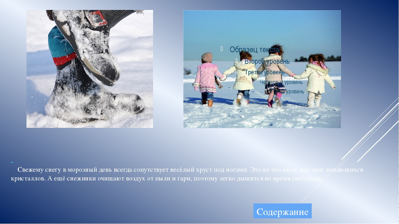 Наши наблюдения Цель: понаблюдать за формой снежинок и выяснить, есть ли сред...