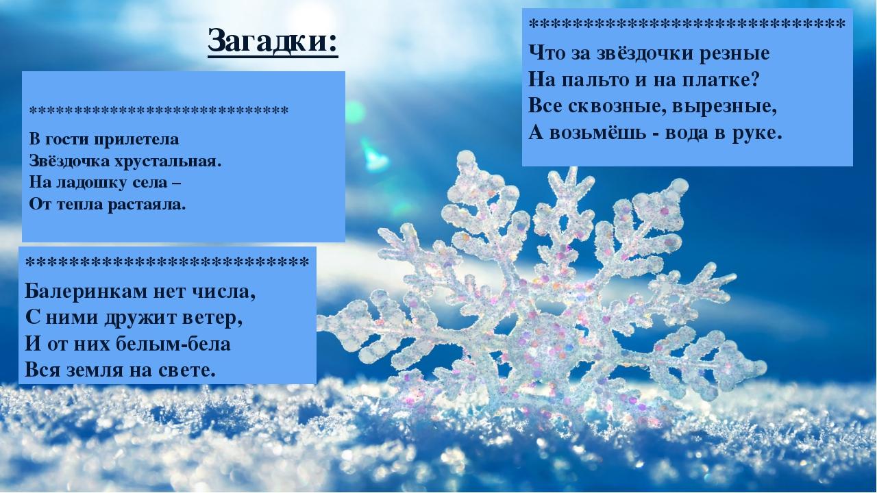 Снежинка – чудо природы Снежинка - снежный или ледяной кристалл в форме шести...