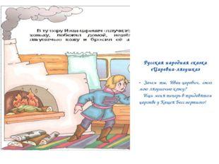 Русская народная сказка «Царевна-лягушка» - Зачем ты, Иван-царевич, сжег мою