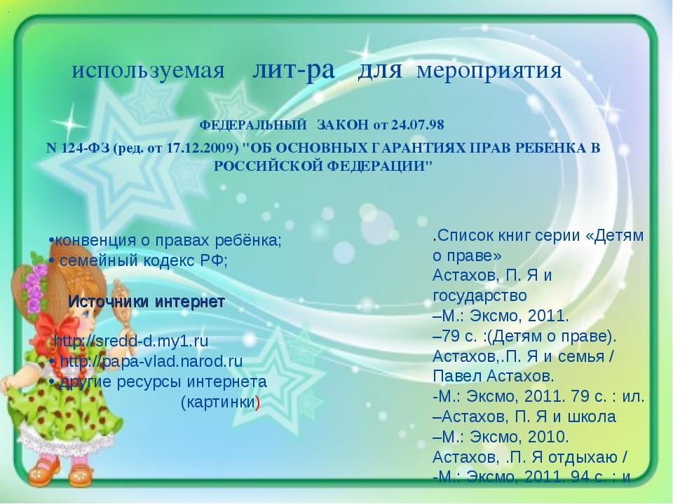 используемая лит-ра для мероприятия ФЕДЕРАЛЬНЫЙ ЗАКОН от 24.07.98 N 124-ФЗ (р...