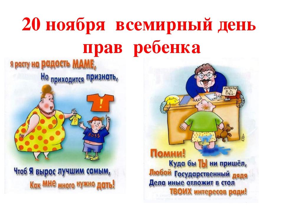 Правах ребенка в беларуси картинках