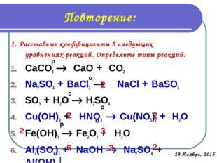 Повторение: 1. Расставьте коэффициенты в следующих уравнениях реакций. Опреде