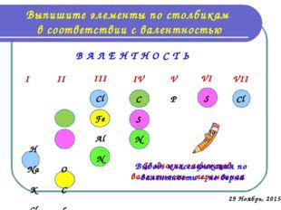 Выпишите элементы по столбикам в соответствии с валентностью В А Л Е Н Т Н О