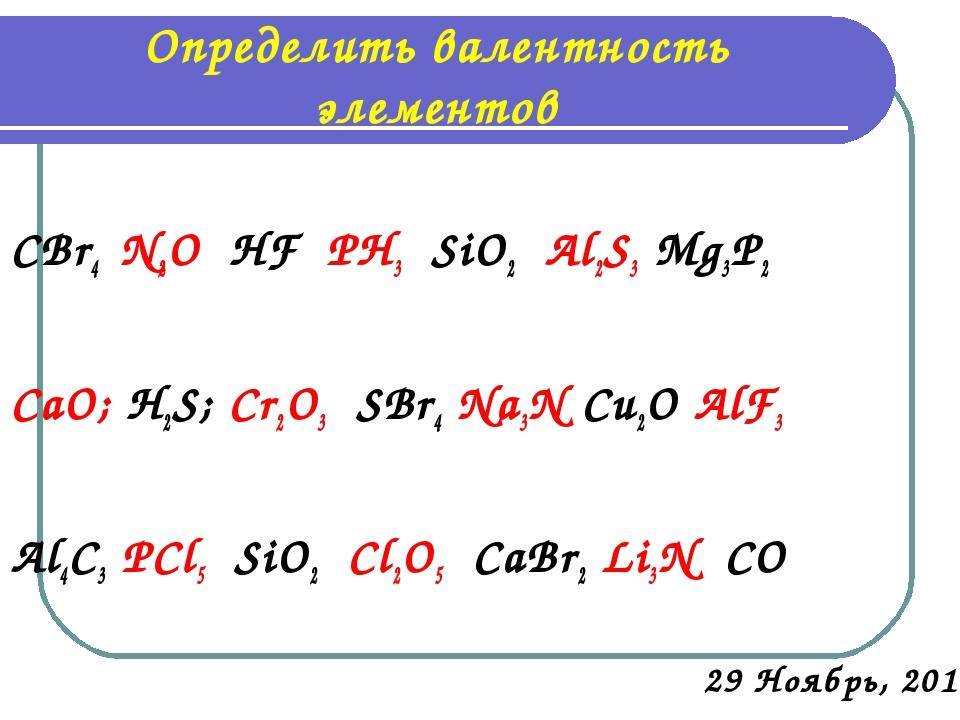 CBr4 N2O HF PH3 SiO2 Al2S3 Mg3P2 CaO; H2S; Cr2O3 SBr4 Na3N Cu2O AlF3 Al4C3 P...