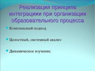 Реализация принципа интеграциии при организации образовательного процесса Ком