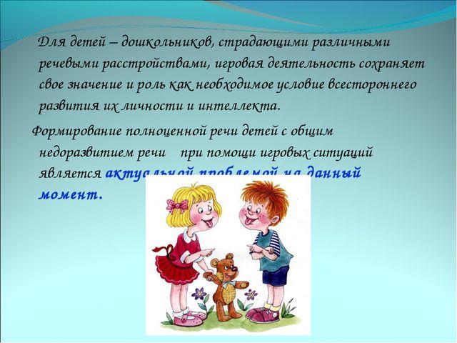 Для детей – дошкольников, страдающими различными речевыми расстройствами, иг...