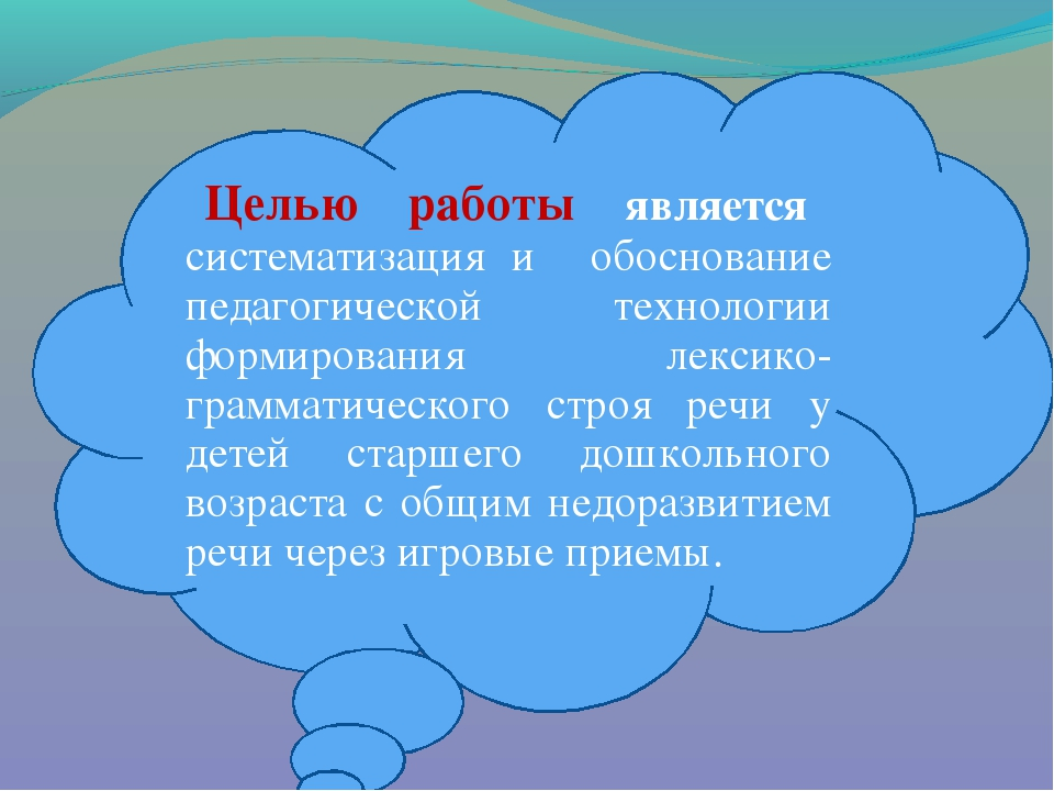 Целью работы является систематизация и обоснование педагогической технологии...