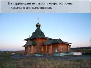 На территории пустыни у озера устроена купальня для паломников.