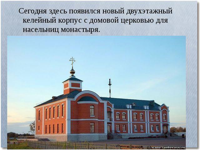 Сегодня здесь появился новый двухэтажный келейный корпус с домовой церковью...