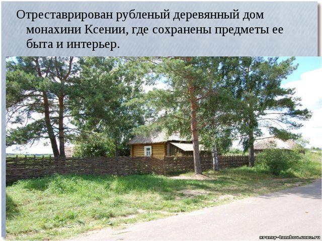 Отреставрирован рубленый деревянный дом монахини Ксении, где сохранены предме...