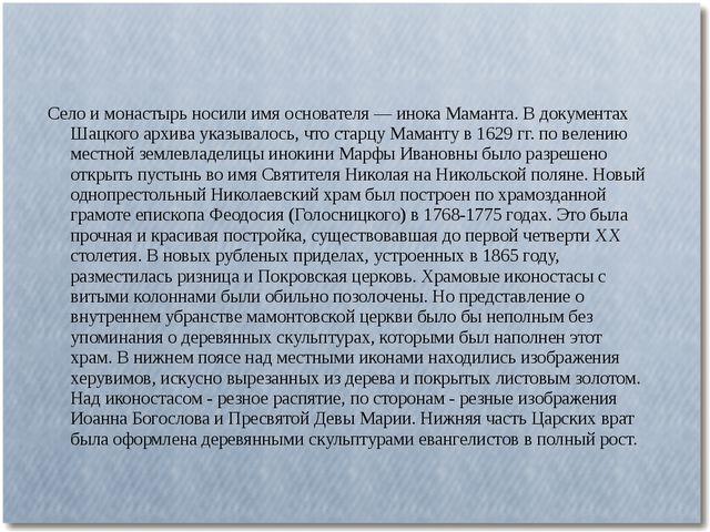Село и монастырь носили имя основателя — инока Маманта. В документах Шацкого...