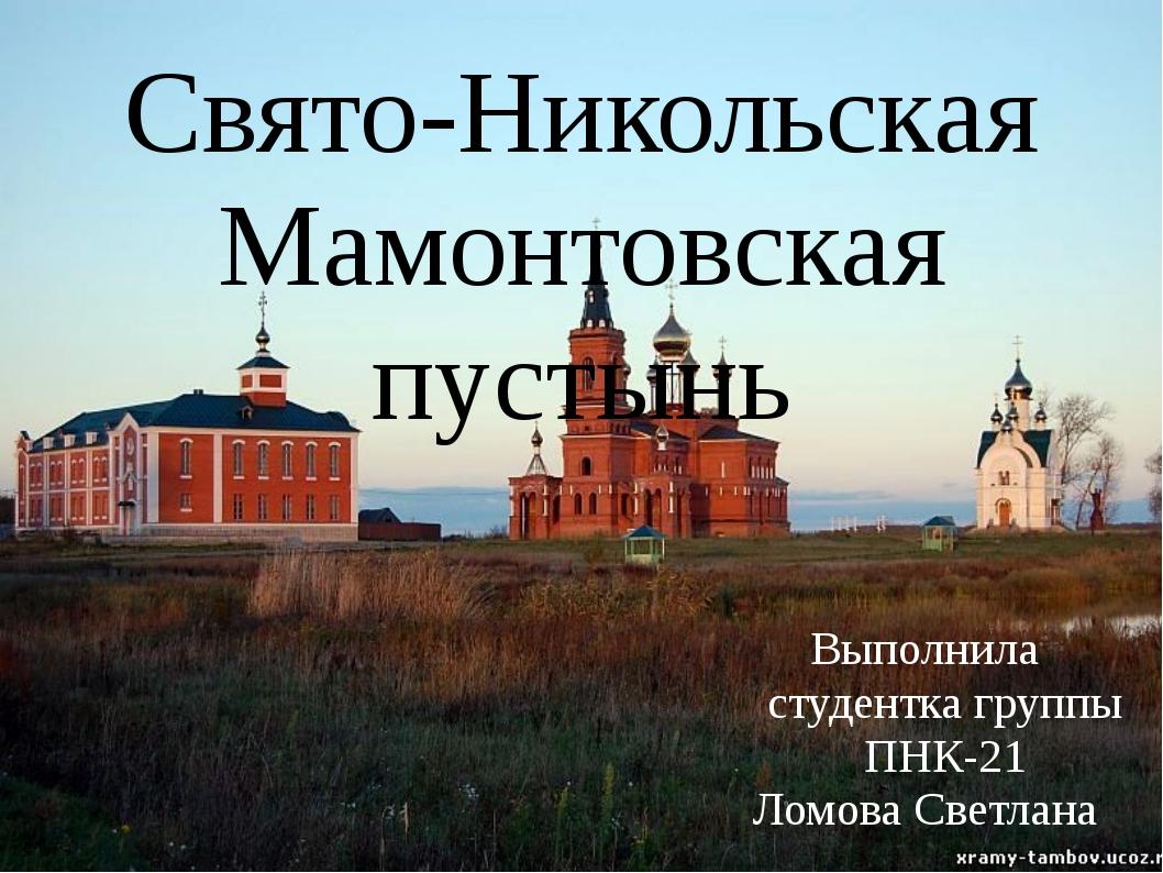 Свято-Никольская Мамонтовская пустынь Выполнила студентка группы ПНК-21 Ломов...