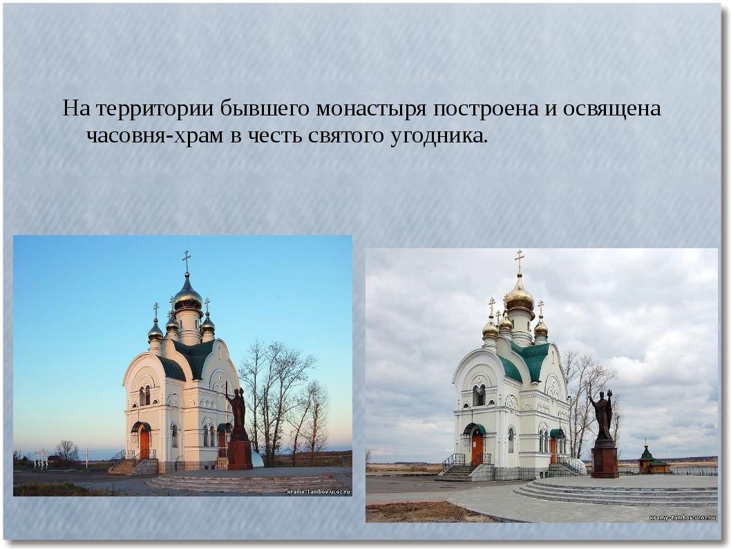 На территории бывшего монастыря построена и освящена часовня-храм в честь свя...