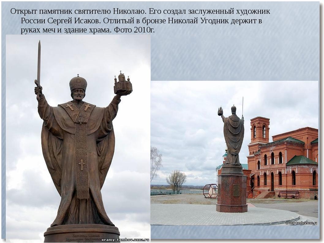 Открыт памятник святителю Николаю. Его создал заслуженный художник России Сер...