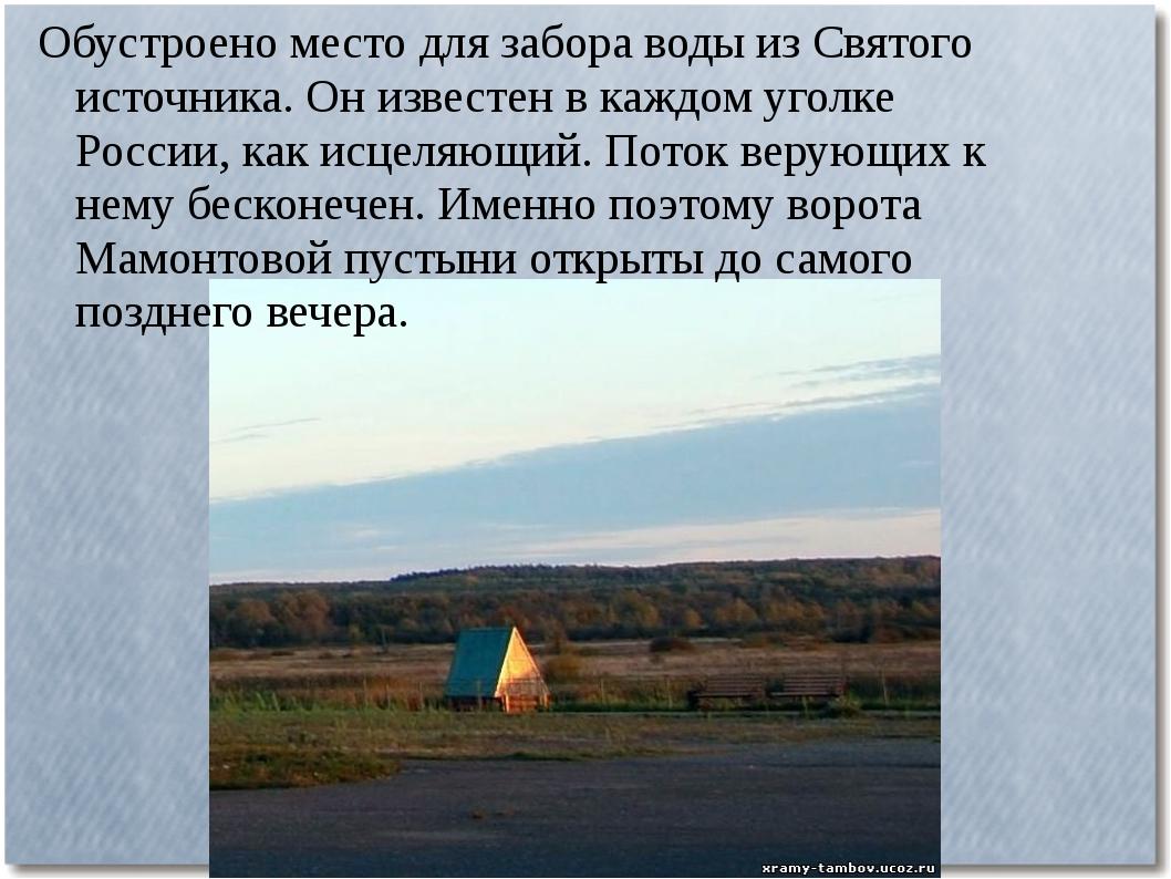 Обустроено место для забора воды из Святого источника. Он известен в каждом у...
