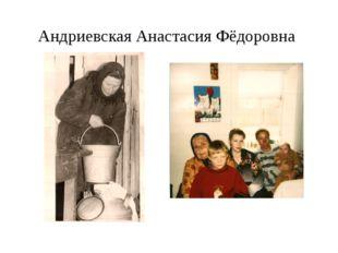 Андриевская Анастасия Фёдоровна