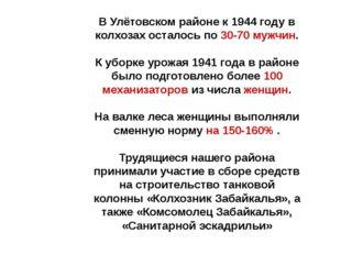 В Улётовском районе к 1944 году в колхозах осталось по 30-70 мужчин. К уборк