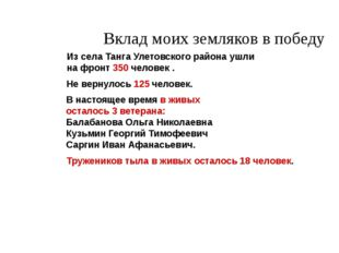 Вклад моих земляков в победу Из села Танга Улетовского района ушли на фронт