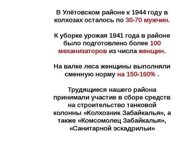В Улётовском районе к 1944 году в колхозах осталось по 30-70 мужчин. К уборк...