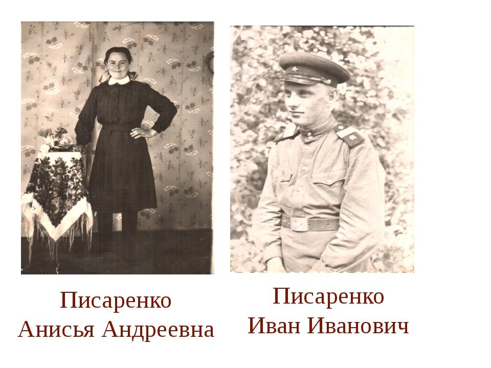 Писаренко Анисья Андреевна Писаренко Иван Иванович
