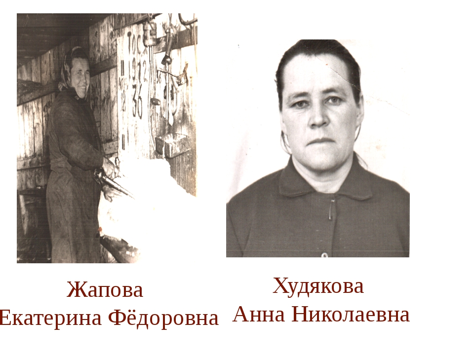 Жапова Екатерина Фёдоровна Худякова Анна Николаевна