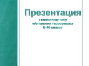 Учитель начальных классов Емельчева И.Н.