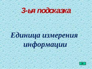 Единица измерения информации 3-ья подсказка