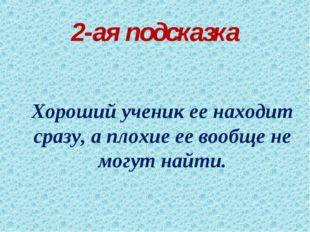 2-ая подсказка Хороший ученик ее находит сразу, а плохие ее вообще не могут н