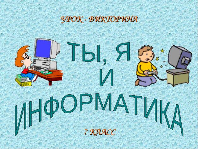 УРОК - ВИКТОРИНА 7 КЛАСС