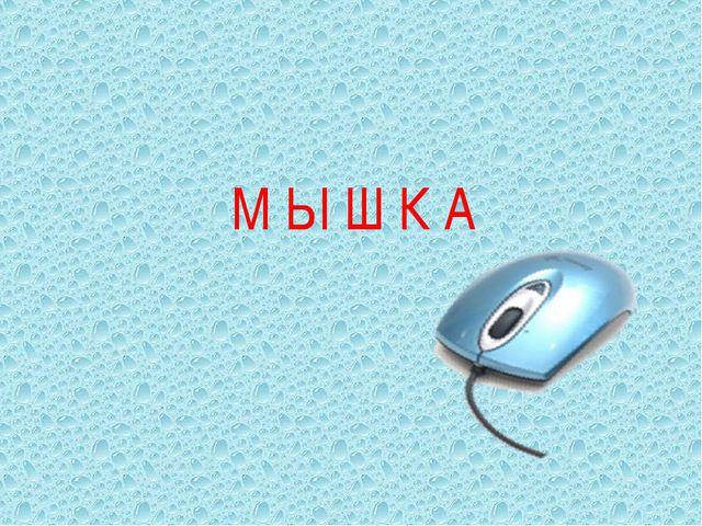 М Ы Ш К А