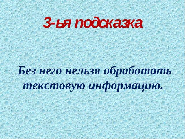 3-ья подсказка Без него нельзя обработать текстовую информацию.