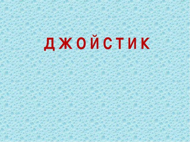 Д Ж О Й С Т И К