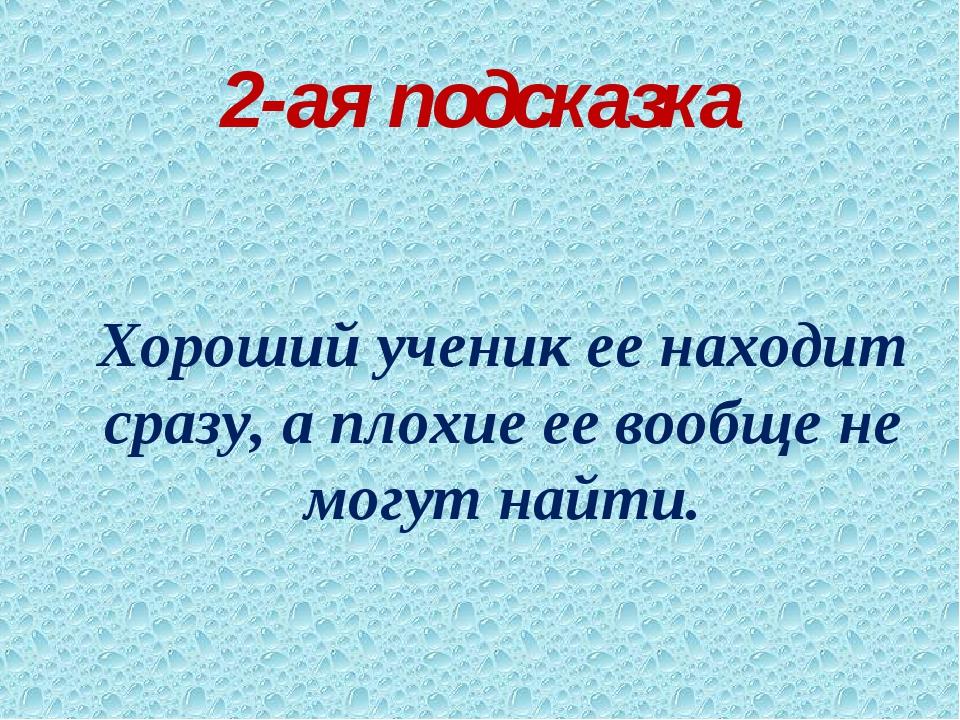 2-ая подсказка Хороший ученик ее находит сразу, а плохие ее вообще не могут н...