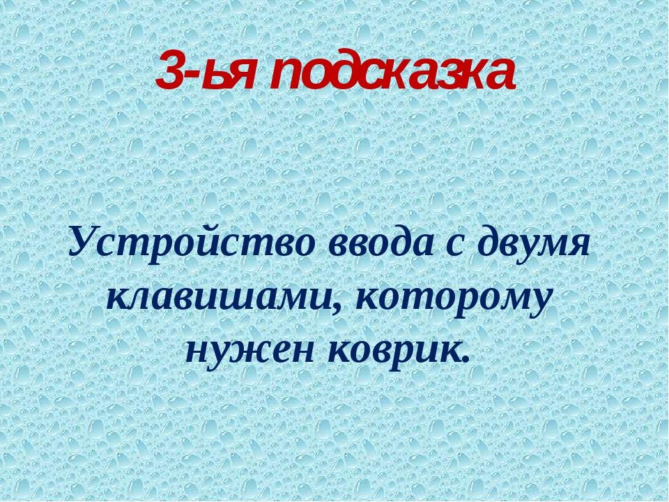 3-ья подсказка Устройство ввода с двумя клавишами, которому нужен коврик.