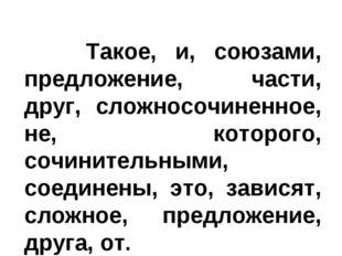 Такое, и, союзами, предложение, части, друг, сложносочиненное, не, которого,