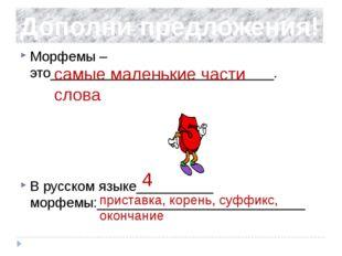 Морфемы – это_____________________________. В русском языке__________ морфем